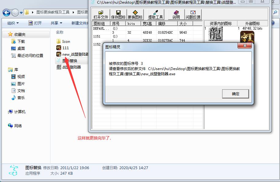 传奇登录器图标更换工具及教程